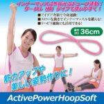 アクティブパワーフープソフトで手軽に楽しく運動不足を解消しよう!