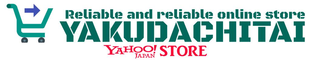 YAKUDACHITAI-Yahoo!店
